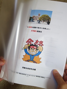 一日3時間の勉強で京大に合格した! 非常識な勉強法の秘術